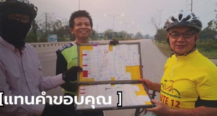 นักปั่นจักรยาน 3 คน