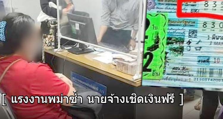 แรงงานพม่าสุดช้ำ