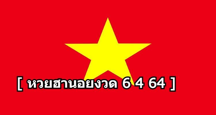 ผลหวยฮานอย 6 4 64